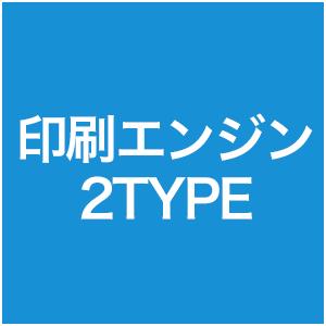 印刷エンジン2type